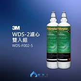 3M WDS-2 雙入濾心組 WDS-F002-5 通用DS02系列 L21飲水機 Water Duo │ 極淨水
