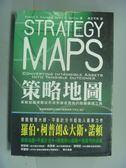 【書寶二手書T5/財經企管_ZIL】策略地圖_Robert S.Kaplan