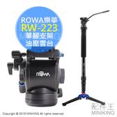 【配件王】公司貨 ROWA 樂華 RW-223 單腳支架 RW223 油壓雲台 單腳架 賞鳥 動態攝影