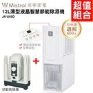 加碼送烘鞋機【一級能效 退稅500元】美...