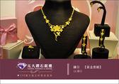 ☆元大鑽石銀樓☆『緣份』結婚黃金套組 *項鍊、手鍊、戒指、耳環*