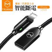 Mcdodo 三代 iPhone智能斷電充電線 呼吸燈2A快充Lightning傳輸線 120cm