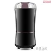 【店長推薦】110V電動干磨機咖啡豆磨豆機五谷雜糧磨粉機