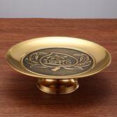 佛具純銅供奉供果盤佛前家用供盤水果盤供佛果盤佛堂用品 蜜拉貝爾