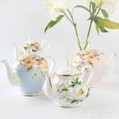 茶壺 歐式茶具下午茶茶具陶瓷茶壺英式茶具骨瓷咖啡壺花茶壺 生活主義