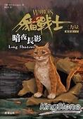 貓戰士三部曲三力量之五:暗夜長影