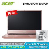 【Acer 宏碁】Swift 3 SF314-58-5720 14吋輕薄筆電 粉色 【加碼贈MSI原廠電競耳麥】