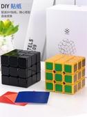 魔術方塊合金三階魔方金屬速擰3階學生兒童初學者專業比賽益智玩具禮物-『美人季』