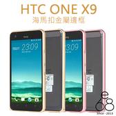 E68精品館 金屬邊框 HTC One X9 海馬扣 鋁合金 手機 邊框 扣式 金屬框 手機殼 保護框 保護套 粉色
