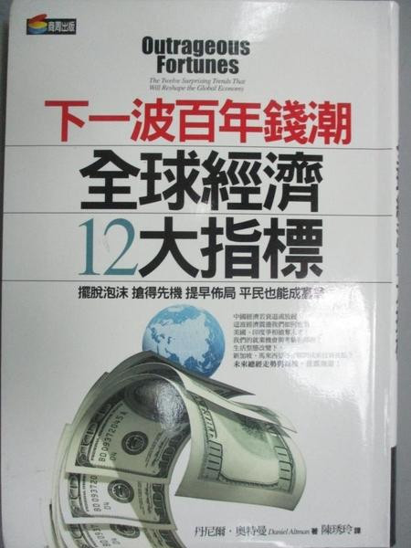 【書寶二手書T3/財經企管_NOD】全球經濟12大指標_Daniel Altman