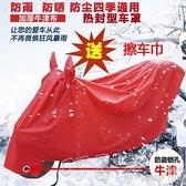 踏板電動摩托車車罩防曬防雨罩電瓶防水蓋雨布遮陽車衣車套遮雨套 【快速出貨】