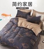 四件套男女宿舍三件套學生網紅磨毛被套床單人床上用品4冬季