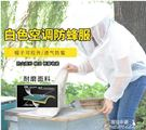 防蜂衣-新款夏季半身透明防蜂衣透氣型防蜂服養蜜蜂專用工具罩取蜂蜜帽子 提拉米蘇