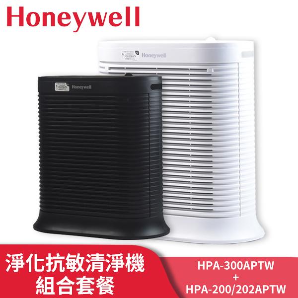 【大加中超值組合】 Honeywell 抗敏系列空氣清淨機 200/202APTW+300APTW Console系列 清淨機
