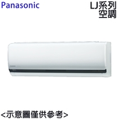 回函送【Panasonic國際】6-8坪變頻冷暖分離式冷氣CU-LJ40BHA2/CS-LJ40BA2