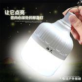緊急燈夜市擺地攤燈停電家用超亮充電蓄電LED燈泡戶外行動照明燈 歌莉婭
