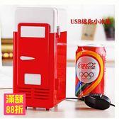 USB 小冰箱 冬天保溫 迷你 電冰箱 迷你冰箱 冷熱兩用 保冰保溫 夏天保冰(20-535)