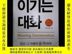 二手書博民逛書店WINNING罕見CONVERSATION (韓文)Y28181