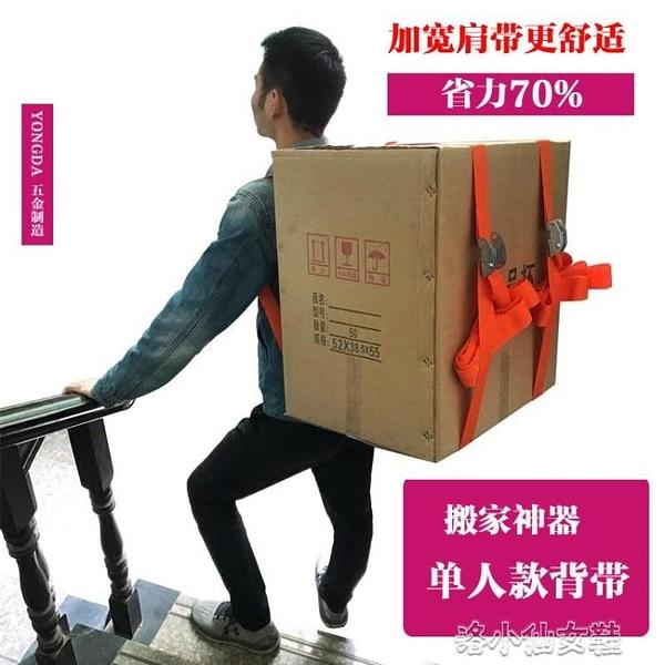 搬家神器單人款搬運肩帶背帶重物家具家電冰箱電器上樓  『優尚良品』
