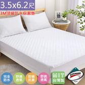 3M頂級防水透氣保潔墊 單人3.5x6.2尺 床包式 吸濕排汗 台灣製造 Best寢飾