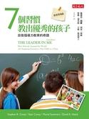 (二手書)7個習慣教出優秀的孩子(教育現場篇):自我領導力教育的奇蹟