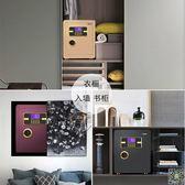 保險箱 保險櫃家用小型45cm指紋防盜入牆迷你抽屜衣櫃電子密碼家庭保險箱T 2色
