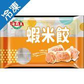 海霸王蝦米餃(12入)96g/盒【愛買冷凍】