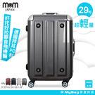MOM日本品牌 行李箱  29吋 德國拜耳PC  超輕量鋁框行李箱 黑色 MF-3008-29 得意時袋