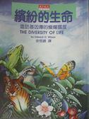 【書寶二手書T6/科學_JBZ】繽紛的生命-造訪基因庫的燦爛國度_威爾森