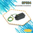 高雄/台南/屏東監視器 SP004 雙絞線 傳輸用 影像避雷器 防雷保護器 雙邊端子座