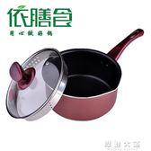 依膳食18cm奶鍋不粘鍋復底加厚湯鍋煮奶鍋電磁爐燃氣igo「摩登大道」