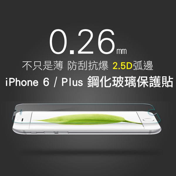 【00152】 [iPhone 6 4.7 / Plus 5.5 ] 鋼化玻璃保護貼 透明 0.26mm