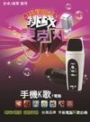 HANLIN-K01手機麥克風 歡唱行動K歌麥克風 好音效 行動KTV (安卓/APPLE/電腦通用) Sony