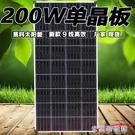 太陽能充電板 200w太陽能發電板單晶電池板18v太陽能充電家用系統200w太陽能板