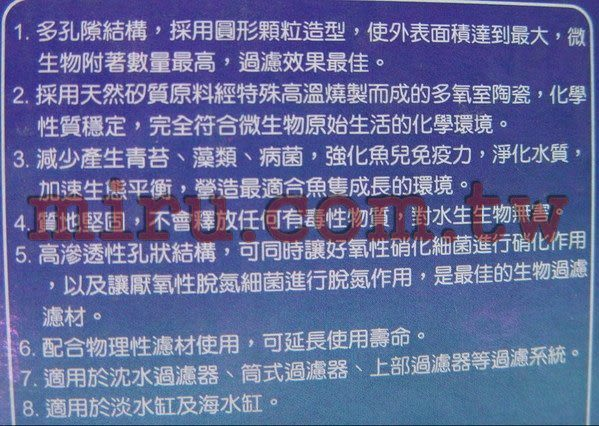 【西高地水族坊】HEXA 超培菌生物珠500g*2