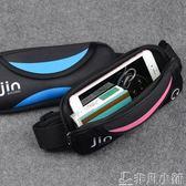 腰包 運動腰包男女跑步手機包多功能防水迷你健身裝備小腰帶包    非凡小鋪
