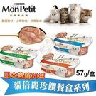 *WANG*【12盒入】MonPetit...