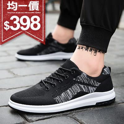均一價$398運動鞋戶外運動鞋休閒板鞋潮流男鞋韓版透氣跑鞋【09S1477】