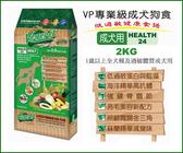 【VP專業級蔬食】成犬用2KG海洋碳烤口味 - 狗飼料