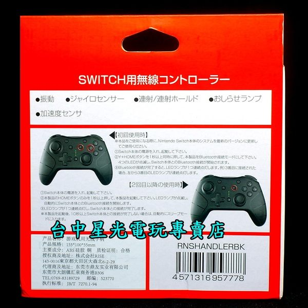【NS週邊】☆ 任天堂 Switch 新款 二代 良值 連發 無線手把 Pro控制器 2G 2代 ☆【台中星光電玩】
