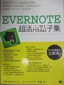 【書寶二手書T4/電腦_XBH】Evernote 超活用點子集_Bamka