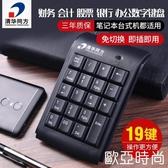 數字鍵盤筆記本電腦數字鍵盤 USB外接迷你小鍵盤有線財務會計銀行免切換 歐亞時尚