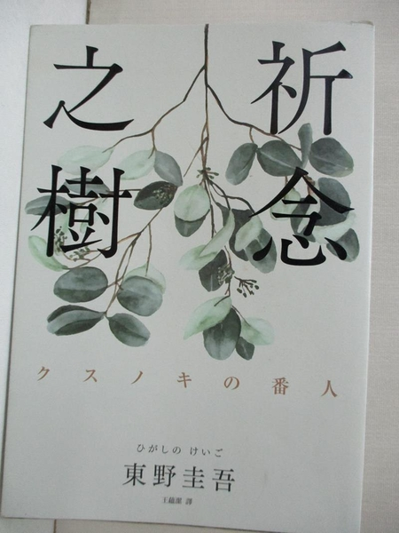 【書寶二手書T1/翻譯小說_HU6】祈念之樹(博客來獨家 純淨綠葉版)_東野圭吾,  王蘊潔