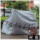 自行車罩【6763】自行車罩防塵罩防雨罩摩托車罩