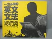 【書寶二手書T6/語言學習_MDD】一生必學的英文文法_陳超明