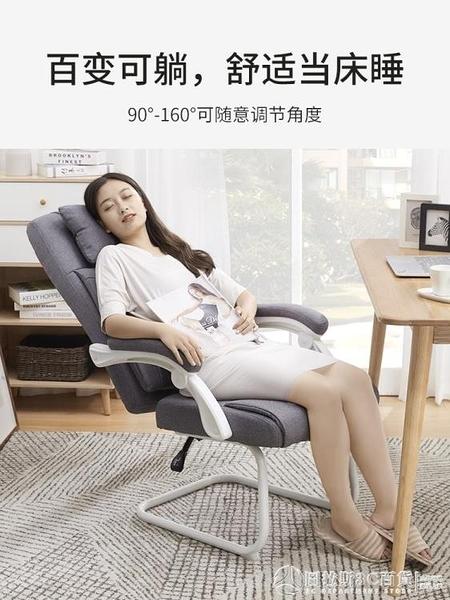 八九間 弓形電腦椅可躺老板辦公椅子書桌靠背椅 人體工學家用舒適  圖拉斯3C百貨