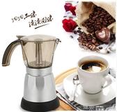 電熱爐咖啡器具辦公用咖啡壺意式咖啡機便捷式鋁制電動摩卡壺 YXS新年禮物