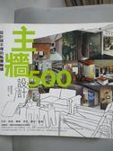 【書寶二手書T4/設計_QIN】設計師不傳的私房秘技-主牆設計500_漂亮家居編