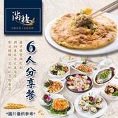 【台北】滿穗台菜 - 6人分享餐