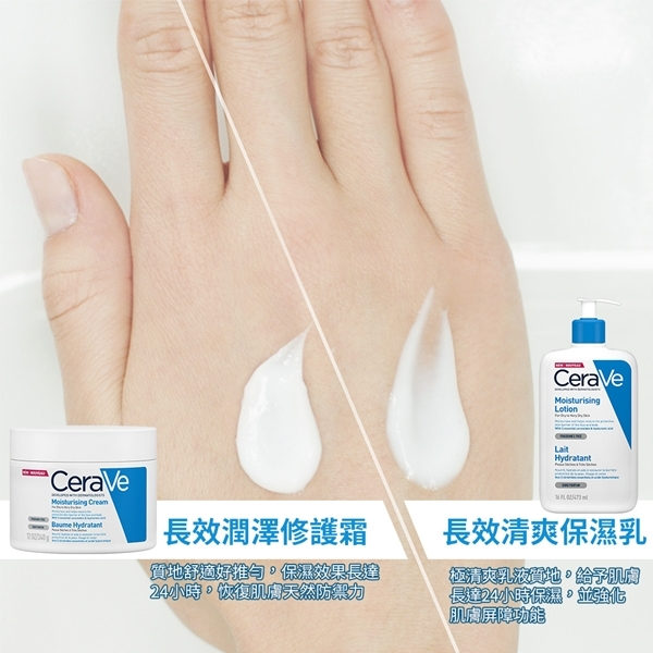 CeraVe 輕柔潔膚+修護霜大容量 限定組 凝露質地